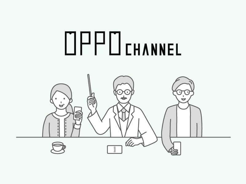 OPPO CHANNEL(公式ファンサイト)